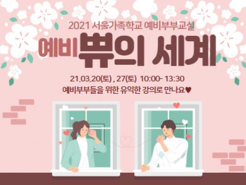 [강북구]예비부부교실:예비쀼의세계 관련이미지